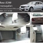 ยางปูพื้นรถยนต์ Benz E200 ลายกระดุมสีเทา