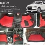 พรมปูพื้นรถยนต์ Audi Q5 ไวนิลสีแดง