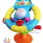 พวงมาลัยหัดขับสูญญากาศ Huile Toys