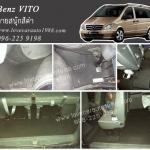 ยางปูพื้นรถยนต์ Benz VITO ลายสนุ๊กสีดำ