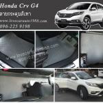 ยางปูพื้นรถยนต์ Honda CR-V G4 ลายกระดุมสีเทา