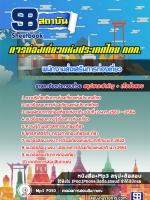 เก็งแนวข้อสอบ พนักงานส่งเสริมการท่องเที่ยว การท่องเที่ยวแห่งประเทศไทย ททท.
