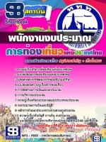 เก็งแนวข้อสอบ พนักงานงบประมาณ การท่องเที่ยวแห่งประเทศไทย ททท.