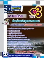 รวมแนวข้อสอบ ช่างซ่อมบำรุงอากาศยาน บริษัท การบินไทย จำกัด (มหาชน)