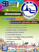 เก็งแนวข้อสอบ นักออกแบบ การท่องเที่ยวแห่งประเทศไทย ททท.