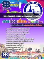 เก็งแนวข้อสอบ พนักงานระบบงานคอมพิวเตอร์ การท่องเที่ยวแห่งประเทศไทย ททท.