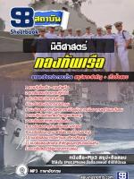 [[เก็งๆ]]แนวข้อสอบ นิติศาสตร์ กองทัพเรือ