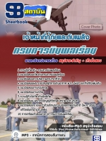 เก็งแนวข้อสอบ เจ้าหน้าที่กู้ภัยและดับเพลิง กรมการบินพลเรือน