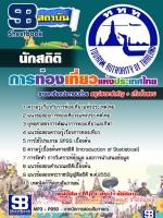 เก็งแนวข้อสอบ นักสถิติ การท่องเที่ยวแห่งประเทศไทย ททท.