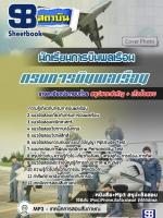 เก็งแนวข้อสอบ นักเรียนการบินพลเรือน กรมการบินพลเรือน