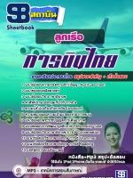 รวมแนวข้อสอบ ลูกเรือ บริษัท การบินไทย จำกัด (มหาชน)
