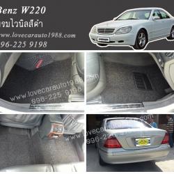 พรมปูพื้นรถยนต์ Benz W220 ไวนิลสีดำ
