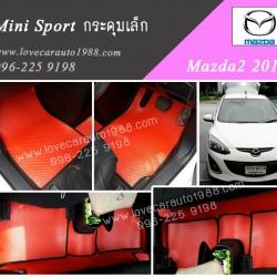 พรม Mazda2 2010 กระดุมเล็ก สีแดงขอบดำ