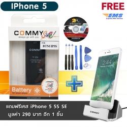 แบตเตอรี iPhone 5 คู่กับ แท่นชาร์จ Commy แถมเคส iPhone 5 คละแบบ