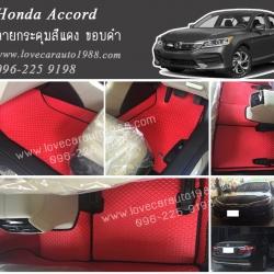 ยางปูพื้นรถยนต์ Honda Accord ลายกระดุมสีแดง ขอบดำ