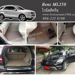 พรมปูพื้นรถยนต์ Benz ML250 ไวนิลสีครีม