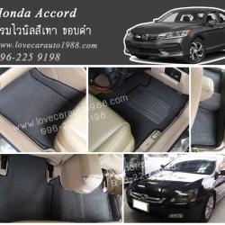 พรมปูพื้นรถยนต์ไวนิล Honda Accord สีเทา ขอบดำ