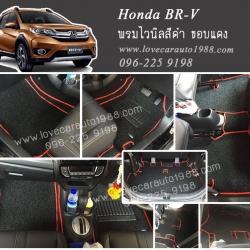 พรมปูพื้นรถยนต์ Honda BR-V พรมดักฝุ่นไวนิลสีดำ ขอบแดง