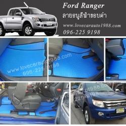 ยางปูพื้นรถยนต์ Ford Ranger cab new ธนูสีฟ้า ขอบดำ