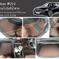 พรมปูพื้นรถยนต์ Benz W212 ไวนิลสีน้ำตาล