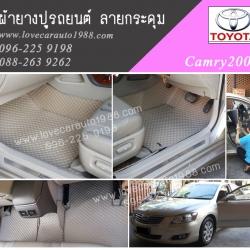 พรมรถยนต์ Toyota Camry2007 ลายกระดุมสีครีม