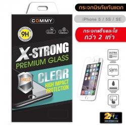 ฟิล์มกระจก iPhone 5 / 5S / SE X-Strong TPG UC