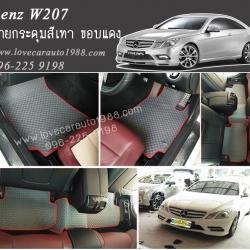 ยางปูพื้นรถยนต์ Benz W207 ลายกระดุมสีเทา ขอบแดง