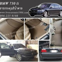 ยางปูพื้นรถยนต์ BMW 730 li ลายกระดุมสีน้ำตาล