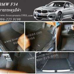 ยางปูพื้นรถยนต์ BMW f34 ลายกระดุมสีดำ