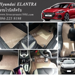 พรมปูพื้นรถยนต์ Hyundai ELANTRA ไวนิลสีครีม