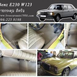 ยางปูพื้นรถยนต์ Benz W123 ลายกระดุมสีครีม