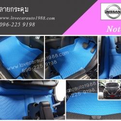 พรม Nissan Note ลายกระดุม สีฟ้า