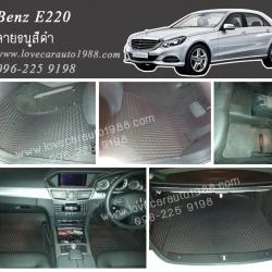 ยางปูพื้นรถยนต์ Benz E200 ลายธนูสีดำ