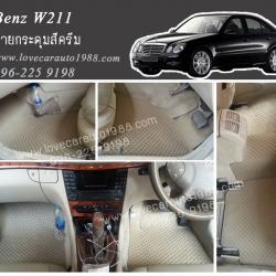 ยางปูพื้นรถยนต์ Benz W211 ลายกระดุมสีครีม
