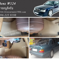 ยางปูพื้นรถยนต์ Benz W124 ลายธนูสีครีม
