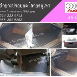 ผ้ายางปูรถยนต์ Audi A6 C4 ลายธนูสีเทา