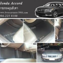 ยางปูพื้นรถยนต์ Honda Accord ลายกระดุมสีเทา