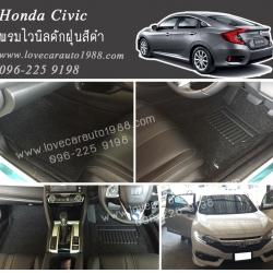 พรมดักฝุ่นไวนิลปูพื้น Honda Civic รถยนต์สีดำ