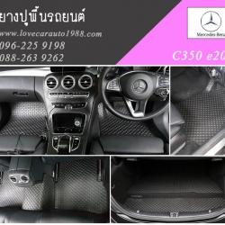ยางปูพื้นรถยนต์ Benz C350 e205 ลายกระดุมสีดำ