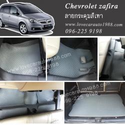 ยางปูพื้นรถยนต์ Chevrolet zafira ลายกระดุมสีเทา