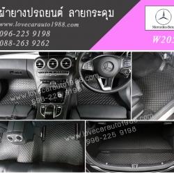 ผ้ายางปูรถยนต์ Benz 205 ลายกระดุมสีดำ