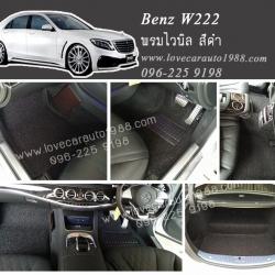 พรมปูพื้นรถยนต์ Benz W222 ไวนิลสีดำ
