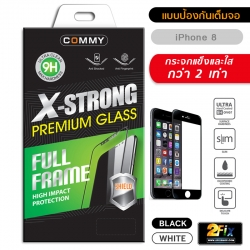 ฟิล์มกระจก iPhone 8 X-Strong Full Frame