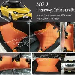 ยางปูพื้นลายกระดุม MG 3 สีส้ม ขอบเหลือง
