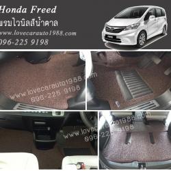 พรมปูพื้นรถยนต์ Honda Freed ไวนิลสีน้ำตาล