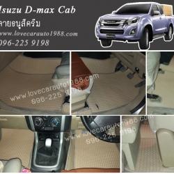 ยางปูพื้นรถยนต์ Isuzu D-max Cab ลายธนูสีครีม