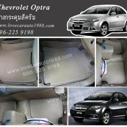 ยางปูพื้นรถยนต์ Chevrolet Optra ลายกระดุมสีครีม