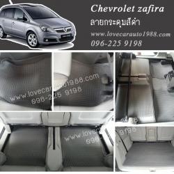 ยางปูพื้นรถยนต์ Chevrolet zafira ลายกระดุมสีดำ