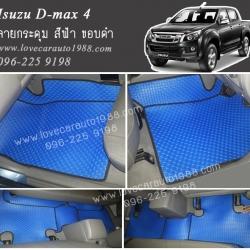 ยางปูพื้นรถยนต์ Isuzu D-max 4 ลายกระดุมสีฟ้า ขอบดำ