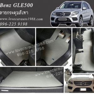 ยางปูพื้นรถยนต์ Benz GLE500 ลายกระดุมสีเทา